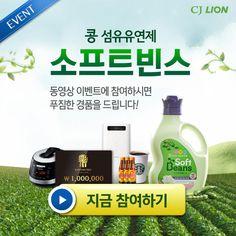 프리미엄 콩 섬유유연제 소프트빈스 EVENT 소개하고 수익내세요!