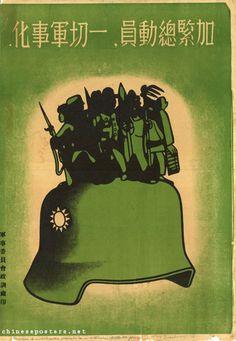 Step up general mobilization, for total militarization 1937    Anti-Japanese propaganda from the Nationalist Party (Guomindang). On the helmet is the party emblem.