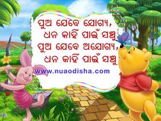 joke in odia / joke odia , joke in odia Tourist Map, Tourist Places, Bus Times, Passport Online, Yearly Horoscope, Aadhar Card, Voter Id, Picnic Spot, Yellow Pages