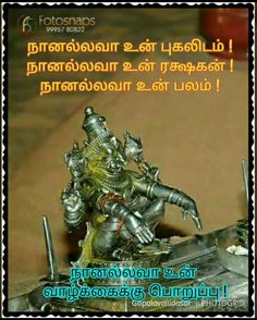 Lord Krishna, Lord Shiva, Lord Vishnu Wallpapers, Hindu Mantras, Gods And Goddesses, Cotton Silk, Prayers, Spirituality, Quote