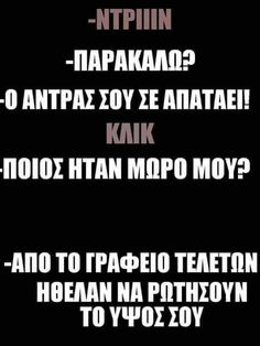 Greek Memes, Funny Greek, Greek Quotes, Funny Images, Funny Photos, Stupid Funny Memes, Funny Shit, Clever Quotes, Good Jokes