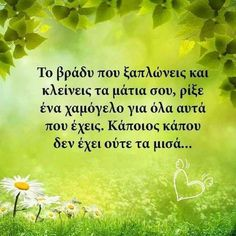 Wisdom Quotes, Life Quotes, L Love You, Greek Quotes, Great Words, True Facts, Life Motivation, True Words, Beautiful Words