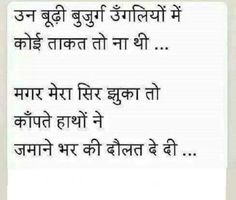 Old Age Irshaad Hindi Quotes Quotes Wisdom Quotes
