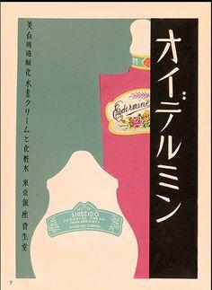 Japanese ad for Shiseido