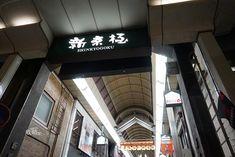 新京極逛街地圖   三条通/四条通商店街。購物必去/300日幣店