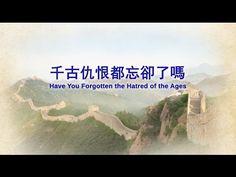 神話詩歌《千古仇恨都忘卻了嗎》 | 探討東方閃電