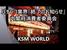 【KSM】パチンコ業界「終了のお知らせ」か?「三店方式は違法賭博罪に該当」内閣府消費者委員会