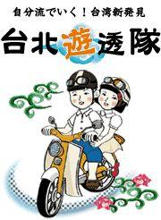 イメージ日本的台灣旅遊網站