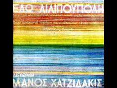 Ακούγοντας μουσική με το παιδί: 15 τραγούδια που θα ξετρελάνουν και τους δυο σας! Greek Language, Good Music, Amazing Music, Songs, Youtube, 12 Months, Parenting, Education, Learning