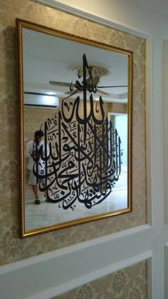 Happy customer!  Sister Norlelawate from Brunei  Jazakallah Khair for your pics and support. Islamic Wall Art - Islamic Decals - Islamic Stickers - Islamic Wall Decal - Islamic Wall Decor