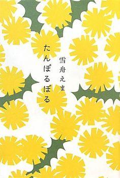Japan Illustration, Botanical Illustration, Graphic Design Illustration, Japan Graphic Design, Buch Design, Adobe Illustrator Tutorials, Japanese Design, Mellow Yellow, Vintage Magazines