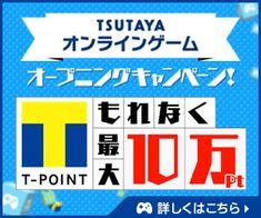 TSUTAYA オンラインゲーム T-POINT もれなく最大10万ptのバナーデザイン