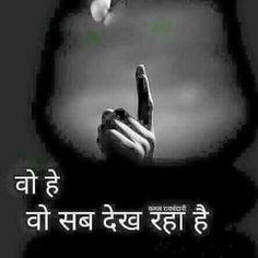God always online Hindi Quotes Images, Life Quotes Pictures, Indian Quotes, Gujarati Quotes, People Quotes, True Quotes, Quotes Women, Geeta Quotes, Chanakya Quotes