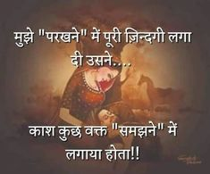 Quotes on Love in Hindi People Quotes, True Quotes, Words Quotes, Motivational Quotes, Heart Quotes, Sarcastic Quotes, Strong Quotes, Inspiring Quotes, Hindi Quotes Images