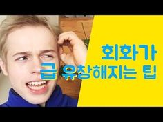 5초 안에 미국인처럼 발음 교정하는 방법!! - YouTube
