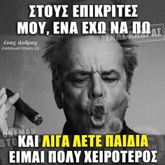 144 Funny Quotes, Life Quotes, Funny Memes, Jokes, Greek Quotes, Picture Quotes, Cool Words, Sarcasm, Einstein