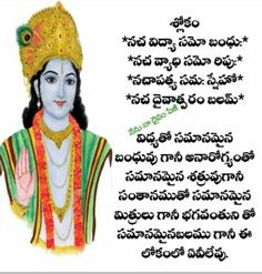 People Quotes, Me Quotes, Mother Theresa Quotes, Clay Ganesha, Telugu Inspirational Quotes, Sai Baba Photos, Hindu Rituals, Lord Krishna Wallpapers, Night Wishes