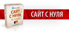 Курс по созданию стандартного HTML-сайта http://seitostroenie.ru/disc18.htm