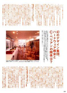 BRUTUS Magazine No.419, 10/15 1998, P110, 1/4