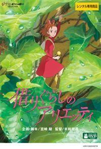 """借りぐらしのアリエッティ  製作年:2010年製作国:日本  ★★★☆☆  とある古い家の床下に暮らす小人一家と人間の交流を描いたメアリー・ノートンの傑作児童文学『床下の小人たち』をスタジオジブリが映画化したファンタジー・アニメ。監督は、これがデビューとなる米林宏昌。両親と3人で静かに暮らしている14歳の小人の少女アリエッティ。彼らは、郊外の古い屋敷の床下に住み、必要なモノは人間たちに気づかれないようにこっそり床上から""""借り""""てくる、""""借りぐらし""""の小人たち。彼らの日常には危険がいっぱい。とくに人間は要注意。もし見られたなら、そこから引っ越さなければならない。それが彼らの掟。ところがそんなある夏の日、病気療養のためにやって来た12歳の少年・翔にその姿を見られてしまうアリエッティだったが…。"""