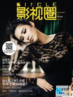 Chinese actress Zhang Xinyi