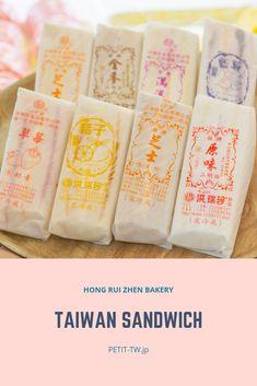 レトロで可愛いサンドイッチが有名な正宗洪瑞珍餅店(ホォンルゥェイヂェン、Hong Rui Zhen Bakery)を訪れました。三明治は原味・全麥・芝士・黒芝士・満漢・草苺・藍苺・桔子の8種類。 では1個ずつ食べていきましょう♪食パンは耳なしの8枚切りサイズ。しっとり柔らか食感です。 #洪瑞珍 #洪瑞珍餅店 #洪瑞珍三明治 #正宗洪瑞珍餅店 #HongRuiZhen #サンドウィッチ #サンドイッチ #三明治 #Sandwich