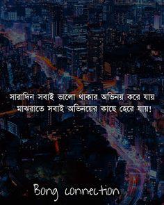 Luck Quotes, Status Quotes, Poem Quotes, Attitude Quotes, Bengali Poems, Bengali Song, Muslim Quotes, Islamic Quotes, Bangla Love Quotes