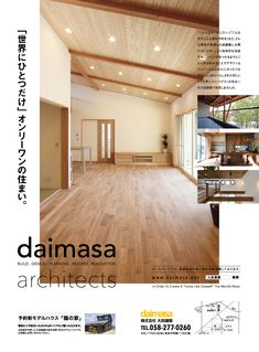 店舗DM Orange Things orange h&m Ad Layout, Brochure Layout, Book Layout, Brochure Design, Site Design, Ad Design, Layout Design, Print Design, Flyer And Poster Design