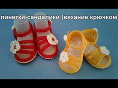 №65 Летние сандалики крючком для мальчика от Ербягиной Светланы Часть 1 - YouTube