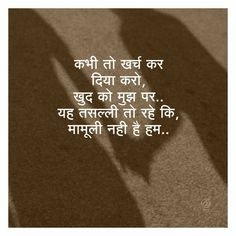 First Love Quotes, Love Quotes Poetry, Love Quotes For Girlfriend, Secret Love Quotes, Love Husband Quotes, Love Quotes For Him, Shyari Quotes, Life Quotes Pictures, Hindi Quotes On Life