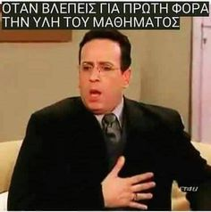 Funny Greek Quotes, Funny Picture Quotes, Funny Photos, Funny Jokes, Hilarious, Funny Shit, Love Thoughts, Funny Phrases, Real Friends