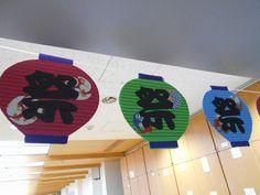 夏祭りの飾り付け!   大泉デイサービスセンター   社会福祉法人 練馬区社会福祉事業団【公式サイト】