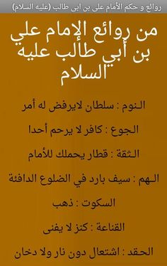 Uploaded by Mona A Raouf Islamic Quotes, Islamic Phrases, Islamic Inspirational Quotes, Arabic Quotes, Words Quotes, Me Quotes, Sayings, Qoutes, Imam Ali Quotes