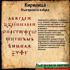 Кирилица/ Cyrillic- The Bulgarian alphabet. The pupils of Kiril and Methodi in Bulgaria, perfected glagolitsa to Cyrillic
