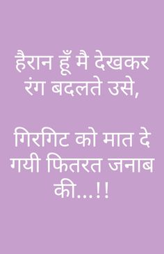 Fitrat.. Attitude Quotes For Girls, Girl Quotes, Love Quotes, Punjabi Quotes, Hindi Quotes, Inspiring Quotes About Life, Inspirational Quotes, Whatsapp Status Quotes, Gulzar Quotes