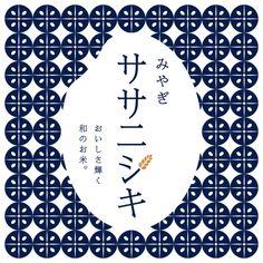 「おいしさ輝く和のお米 みやぎのササニシキ 飲食店フェア」3/6(月)~3/19(日)のお知らせ Japanese Packaging, Tea Packaging, Packaging Design, Branding Design, Logo Design, Typography Logo, Logo Branding, Banner Design, Layout Design