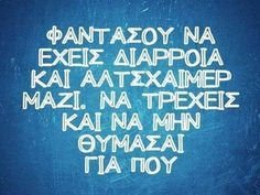 Jokes Quotes, Sarcastic Quotes, Me Quotes, Memes, Smart Quotes, Clever Quotes, Funny Greek Quotes, Funny Quotes, Engineering Quotes