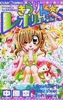 Princess Peach, Princess Zelda, Shoujo, Revolution, Fictional Characters, Art, Art Background, Kunst, Performing Arts
