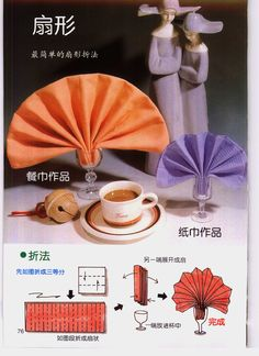 Fold Napkins - Fan. Of course it's in Japanese. LOL! Love origami and fun folded dinner napkins!