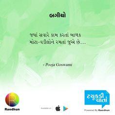 'બગીચો' by Pooja Goswami  Do you have any such tiny #Gujarati tales to share with us? Post on our page's timeline to get featured here.