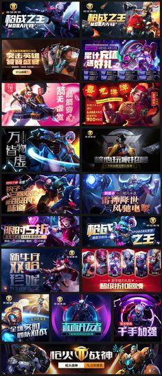 Game Ui Design, App Design, Layout Design, Web Banner, Banner Template, Banks Icon, Web Design Examples, Gaming Banner, Game Interface