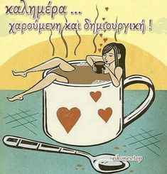Good Morning Friday, Good Morning Good Night, Words Quotes, Humor, Fictional Characters, Mornings, Beauty, Cup Of Coffee, Funny Taglines