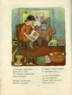 View album on Yandex. Believe In God, The Kingdom Of God, Views Album, Books To Read, Author, Animation, The Originals, Reading, Children