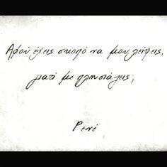 γιατί; #greek #quotes