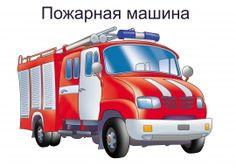 Пожарная машина. Картинка для детей
