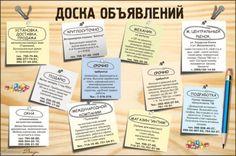 http://100dosokru.ru/Samie-poseshhaemie-doski-ob_yavleniy-art4.html