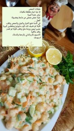 Healthy Salad Recipes, Healthy Snacks, Snacks Recipes, Easy Cooking, Cooking Recipes, Cookout Food, Good Food, Yummy Food, Middle Eastern Recipes