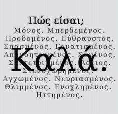 Greek Quotes, Wise Quotes, Poetry Quotes, Inspirational Quotes, Dear Self, Special Words, Wedding Quotes, Meaningful Quotes, Education Quotes