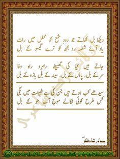 Urdu Religious Poetry, Religious Urdu Poetry, Religious Poetry, Islam Poetry, Urdu Love Poetry, Love Urdu Poetry, Poetry Of Love In Urdu, L...