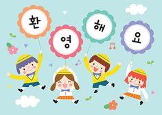 Korean Image, Event Page, New Year 2020, Kids Reading, Cartoon Images, Art For Kids, Chibi, Diy And Crafts, Hello Kitty